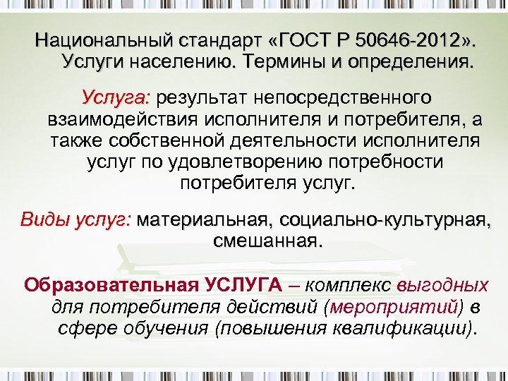 Национальный стандарт «ГОСТ Р 50646 -2012» . Услуги населению. Термины и определения. Услуга: результат