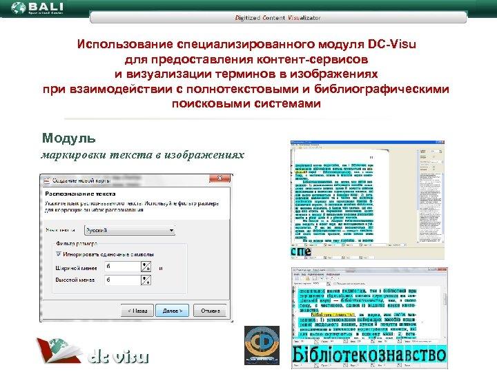 Использование специализированного модуля DC-Visu для предоставления контент-сервисов и визуализации терминов в изображениях при взаимодействии