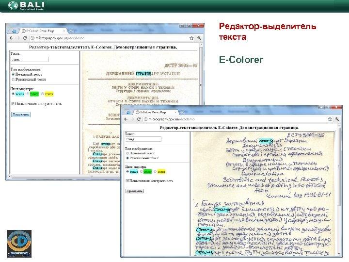 Редактор-выделитель текста E-Colorer