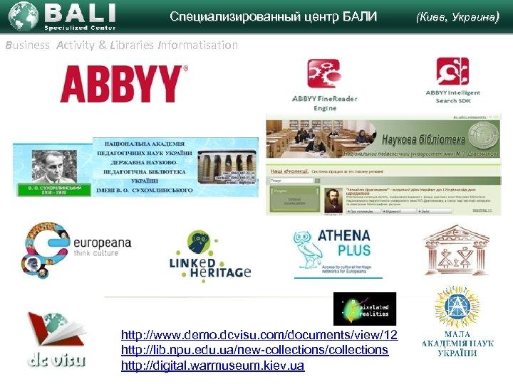 Специализированный центр БАЛИ (Киев, Украина) Business Activity & Libraries Informatisation http: //www. demo.