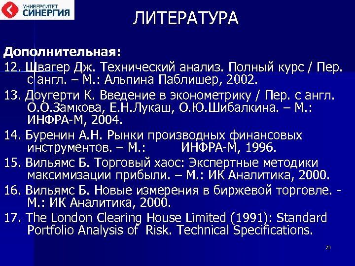 ЛИТЕРАТУРА Дополнительная: 12. Швагер Дж. Технический анализ. Полный курс / Пер. с англ. –