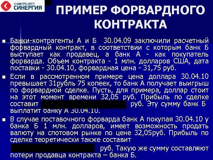 ПРИМЕР ФОРВАРДНОГО КОНТРАКТА Банки-контрагенты А и Б 30. 04. 09 заключили расчетный форвардный контракт,