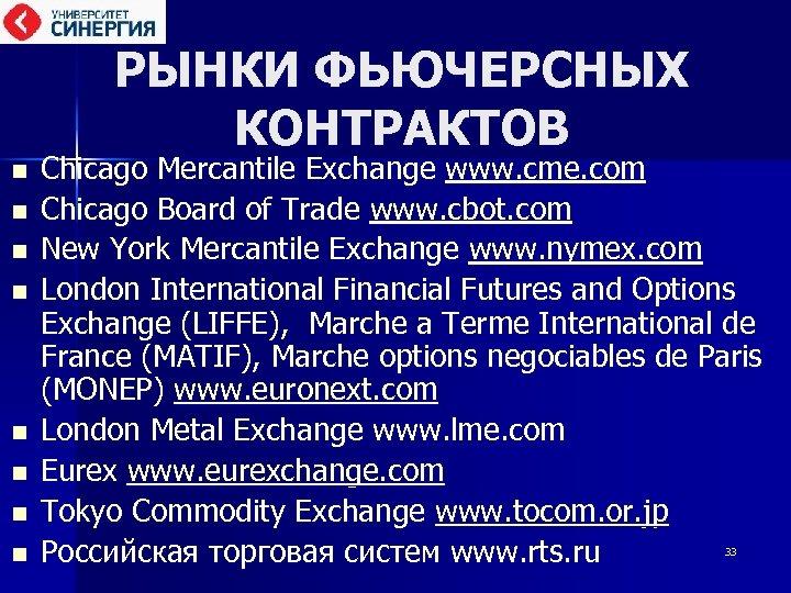 РЫНКИ ФЬЮЧЕРСНЫХ КОНТРАКТОВ n n n n Chicago Mercantile Exchange www. cme. com Chicago