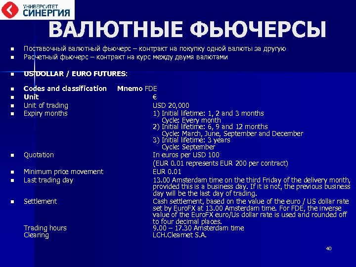 ВАЛЮТНЫЕ ФЬЮЧЕРСЫ n n n Поставочный валютный фьючерс – контракт на покупку одной валюты