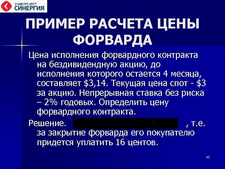 ПРИМЕР РАСЧЕТА ЦЕНЫ ФОРВАРДА Цена исполнения форвардного контракта на бездивидендную акцию, до исполнения которого