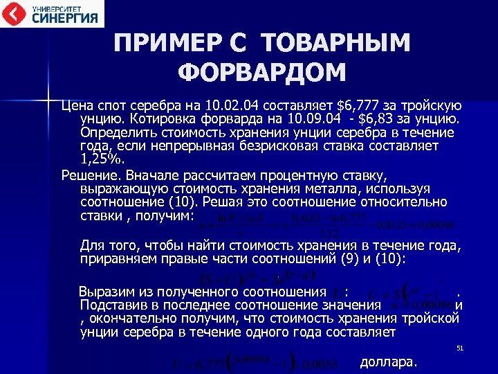 ПРИМЕР С ТОВАРНЫМ ФОРВАРДОМ Цена спот серебра на 10. 02. 04 составляет $6, 777