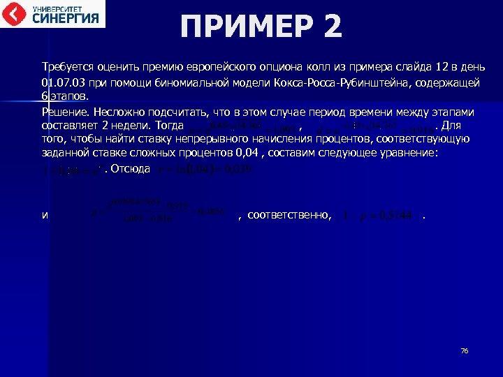 ПРИМЕР 2 Требуется оценить премию европейского опциона колл из примера слайда 1 2 в
