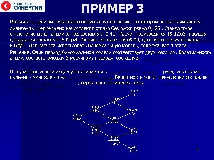 ПРИМЕР 3 Рассчитать цену американского опциона пут на акцию, по которой не выплачиваются дивиденды.