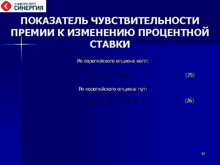 ПОКАЗАТЕЛЬ ЧУВСТВИТЕЛЬНОСТИ ПРЕМИИ К ИЗМЕНЕНИЮ ПРОЦЕНТНОЙ СТАВКИ Ро европейского опциона колл: (25) Ро европейского