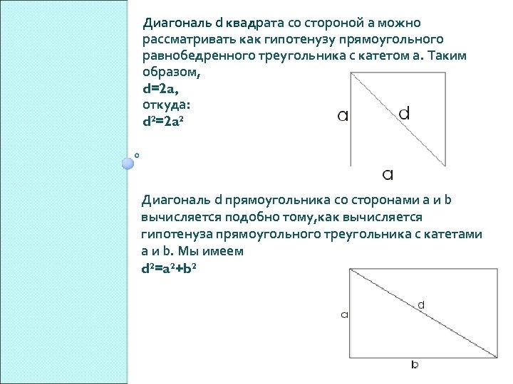 Диагональ d квадрата со стороной а можно рассматривать как гипотенузу прямоугольного равнобедренного треугольника с