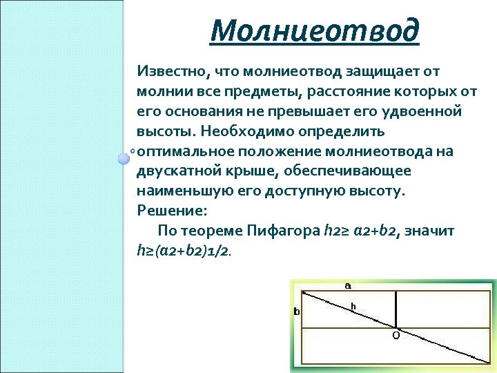 Молниеотвод Известно, что молниеотвод защищает от молнии все предметы, расстояние которых от его основания