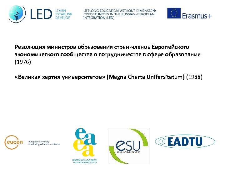 Резолюция министров образования стран-членов Европейского экономического сообщества о сотрудничестве в сфере образования (1976) «Великая