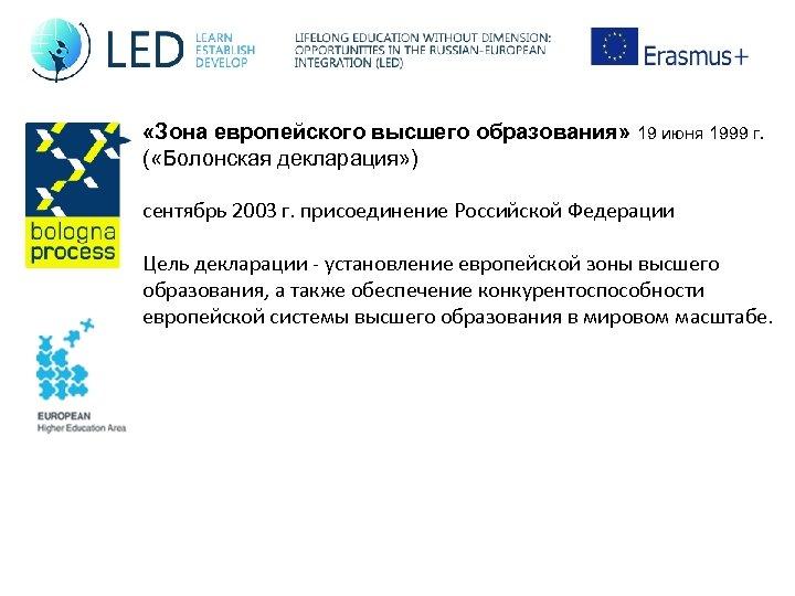 «Зона европейского высшего образования» 19 июня 1999 г. ( «Болонская декларация» ) сентябрь