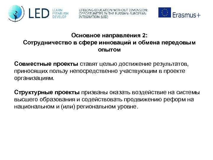 Основное направления 2: Сотрудничество в сфере инноваций и обмена передовым опытом Совместные проекты ставят