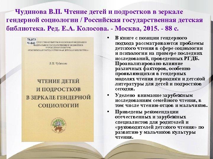 Чудинова В. П. Чтение детей и подростков в зеркале гендерной социологии / Российская государственная