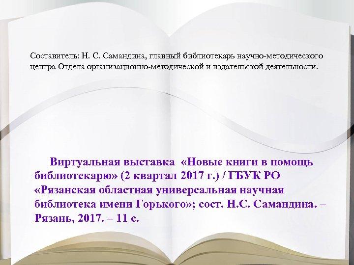 Составитель: Н. С. Самандина, главный библиотекарь научно-методического центра Отдела организационно-методической и издательской деятельности. Виртуальная