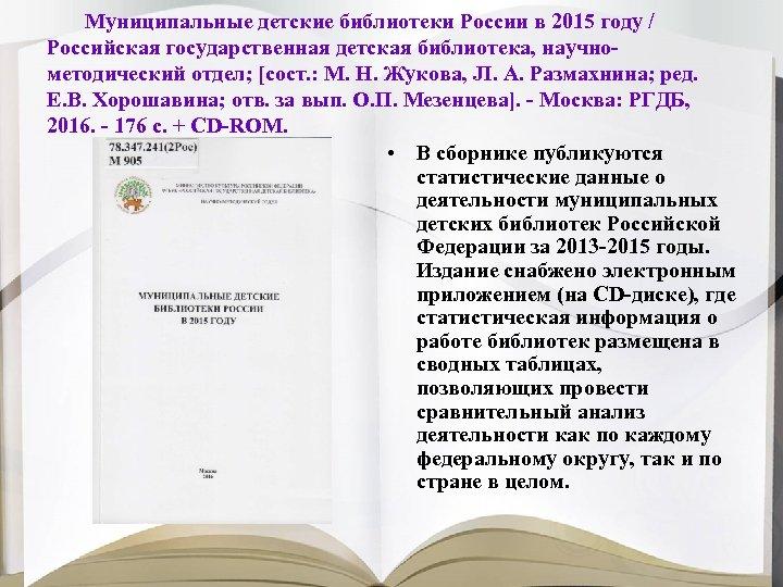 Муниципальные детские библиотеки России в 2015 году / Российская государственная детская библиотека, научнометодический отдел;