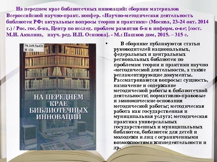 На переднем крае библиотечных инноваций: сборник материалов Всероссийской научно-практ. конфер. «Научно-методическая деятельность библиотек РФ: