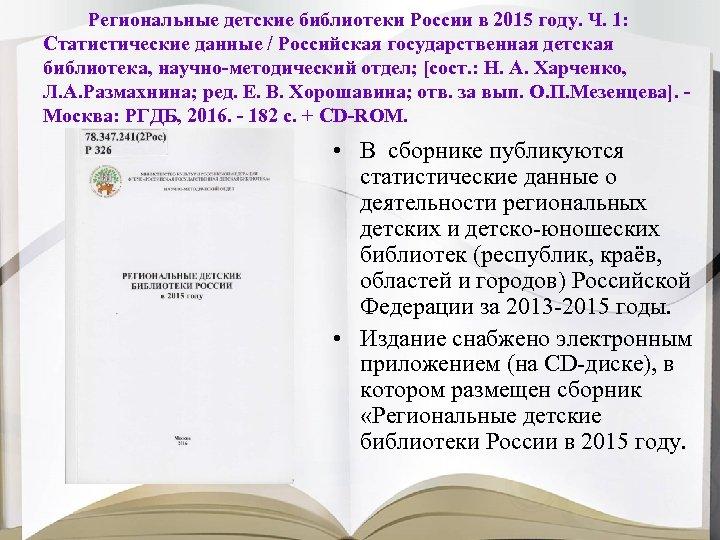 Региональные детские библиотеки России в 2015 году. Ч. 1: Статистические данные / Российская государственная