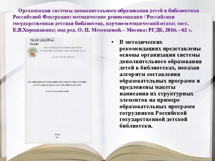 Организация системы дополнительного образования детей в библиотеках Российской Федерации: методические рекомендации / Российская государственная
