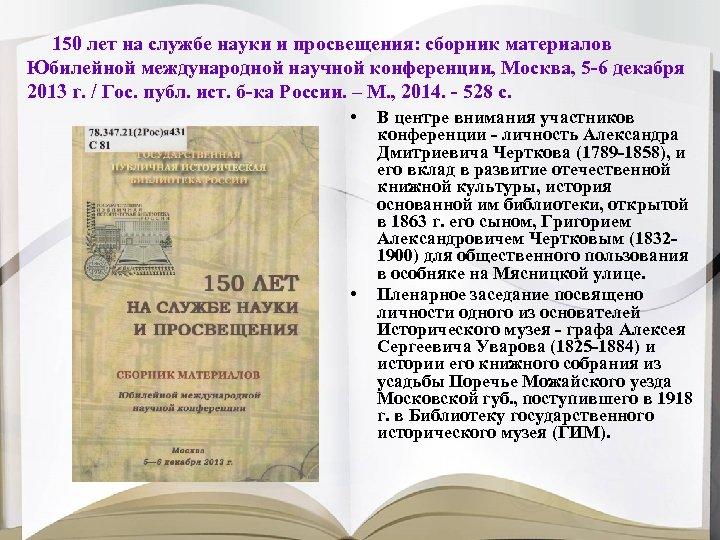 150 лет на службе науки и просвещения: сборник материалов Юбилейной международной научной конференции, Москва,