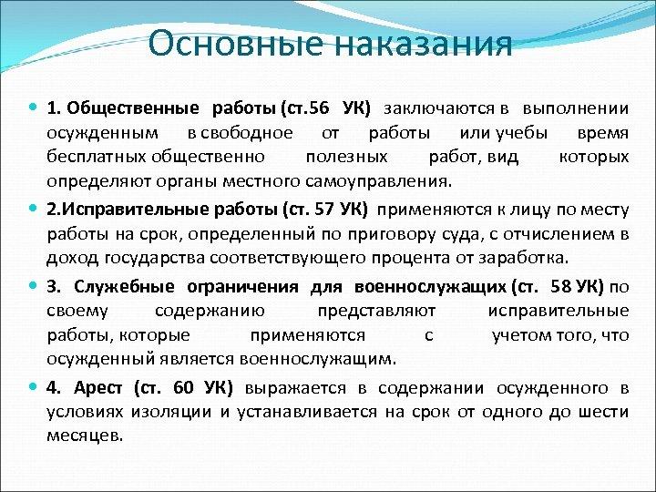 Основные наказания 1. Общественные работы (ст. 56 УК) заключаются в выполнении осужденным в свободное