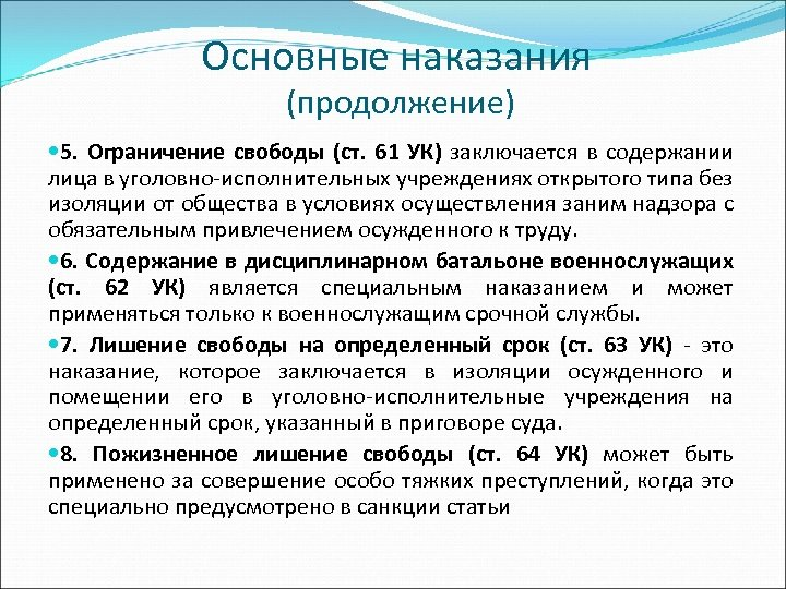 Основные наказания (продолжение) 5. Ограничение свободы (ст. 61 УК) заключается в содержании лица в