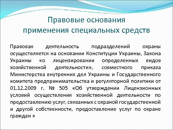 Правовые основания применения специальных средств Правовая деятельность подразделений охраны осуществляется на основании Конституции Украины,
