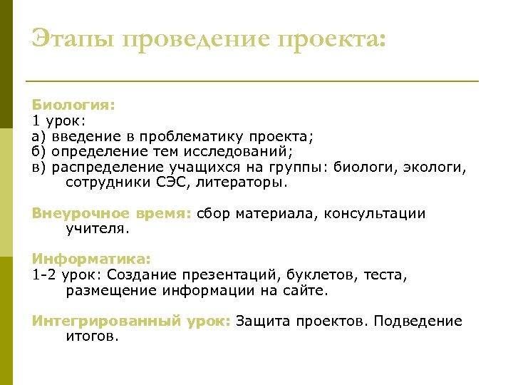 Этапы проведение проекта: Биология: 1 урок: а) введение в проблематику проекта; б) определение тем