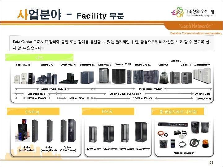 사업분야 - Facility 부문 Data Center 구축시 IT 장비에 중단 또는 장애를 유발할 수