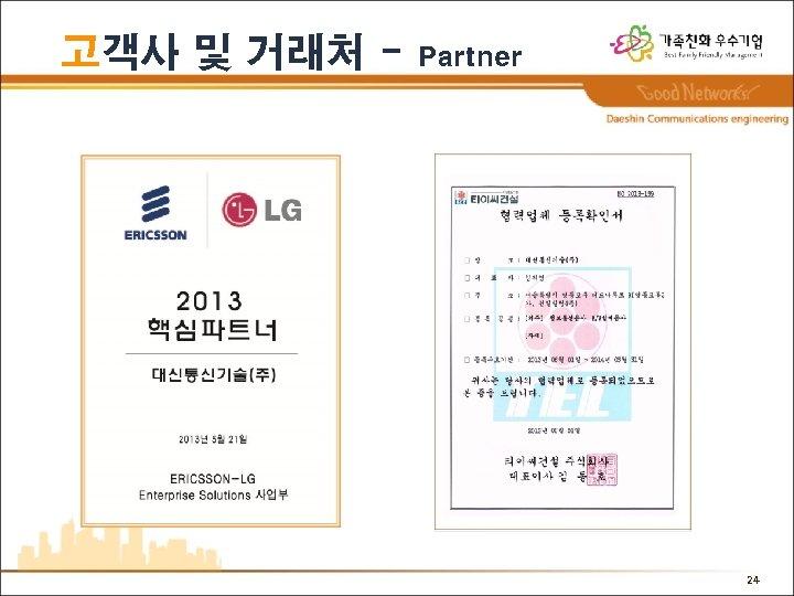 고객사 및 거래처 - Partner 24