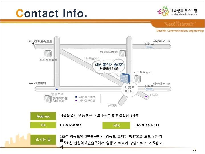 Contact Info. Address TEL 오시는 길 서울특별시 영등포구 버드나루로 9 천일빌딩 3, 4층 02