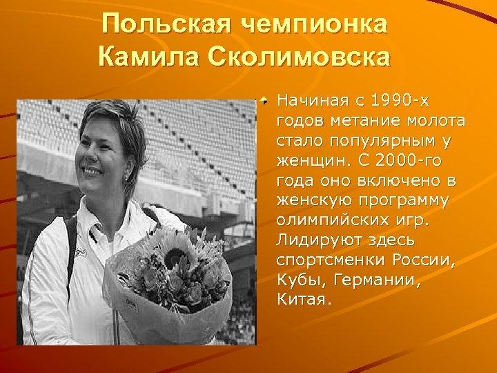 Польская чемпионка Камила Сколимовска Начиная с 1990 -х годов метание молота стало популярным у