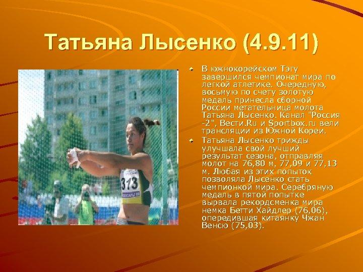 Татьяна Лысенко (4. 9. 11) В южнокорейском Тэгу завершился чемпионат мира по легкой атлетике.