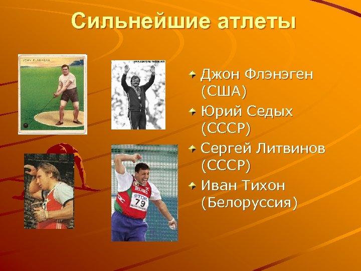 Сильнейшие атлеты Джон Флэнэген (США) Юрий Седых (СССР) Сергей Литвинов (СССР) Иван Тихон (Белоруссия)