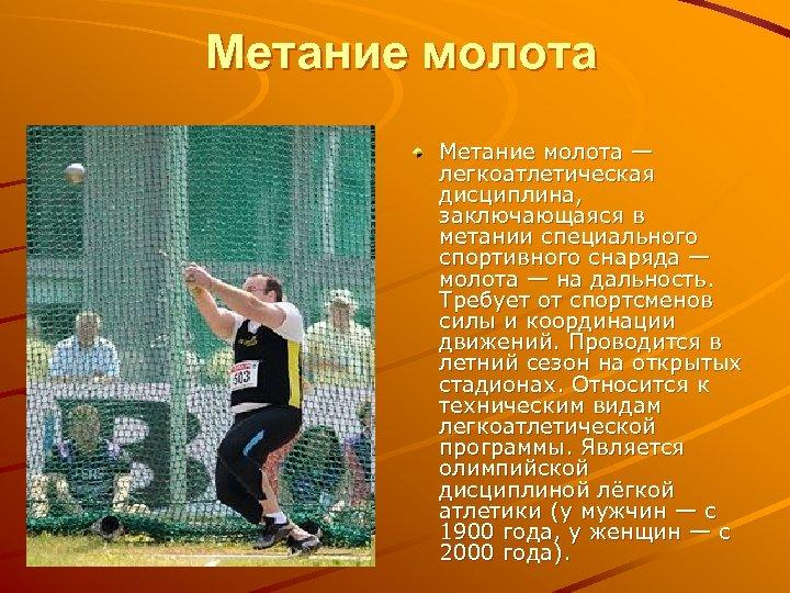 Метание молота — легкоатлетическая дисциплина, заключающаяся в метании специального спортивного снаряда — молота —