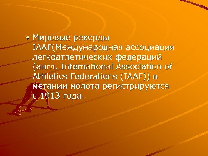 Мировые рекорды IAAF(Международная ассоциация легкоатлетических федераций (англ. International Association of Athletics Federations (IAAF)) в