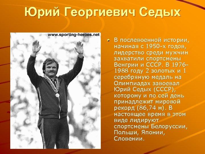 Юрий Георгиевич Седых В послевоенной истории, начиная с 1950 -х годов, лидерство среди мужчин