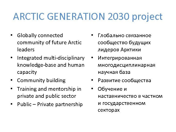 ARCTIC GENERATION 2030 project • Globally connected community of future Arctic leaders • Integrated