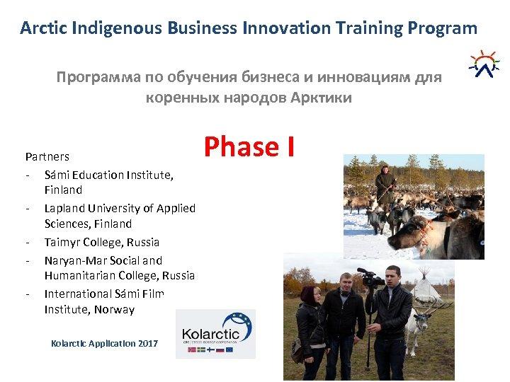Arctic Indigenous Business Innovation Training Program Программа по обучения бизнеса и инновациям для коренных