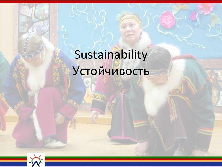 Sustainability Устойчивость