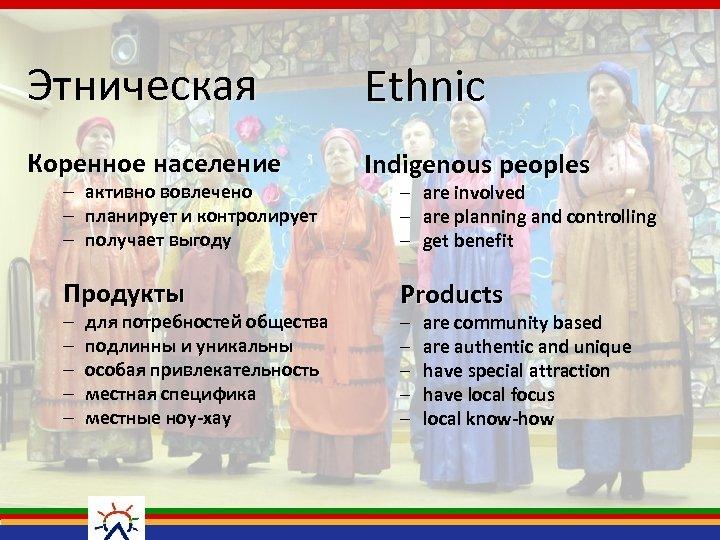 Этническая Ethnic Коренное население Indigenous peoples – активно вовлечено – планирует и контролирует –