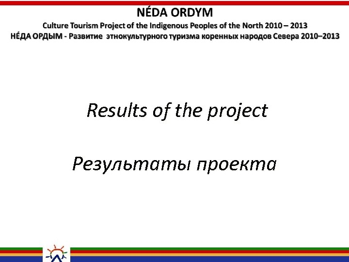 Results of the project Результаты проекта