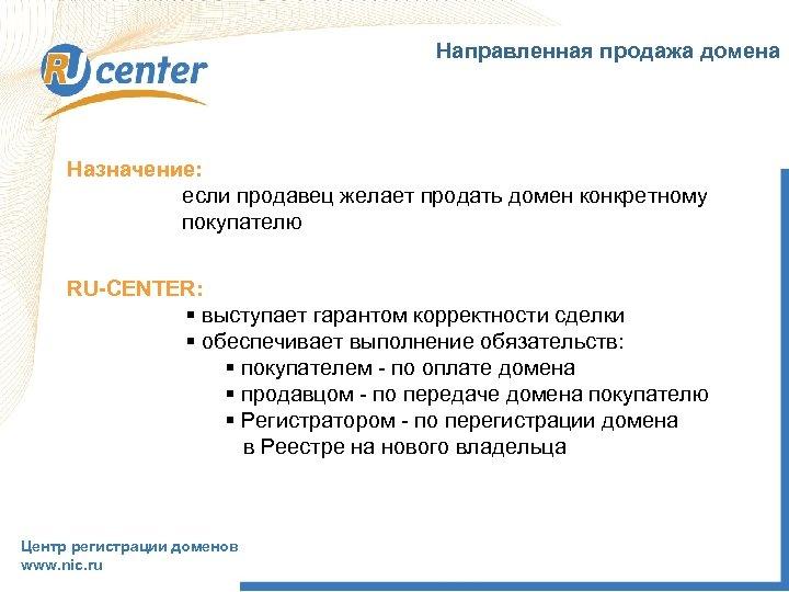 Направленная продажа домена Назначение: если продавец желает продать домен конкретному покупателю RU-CENTER: § выступает