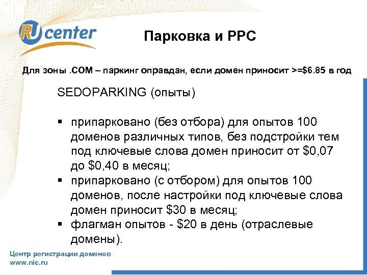 Парковка и PPC Для зоны. COM – паркинг оправдан, если домен приносит >=$6. 85