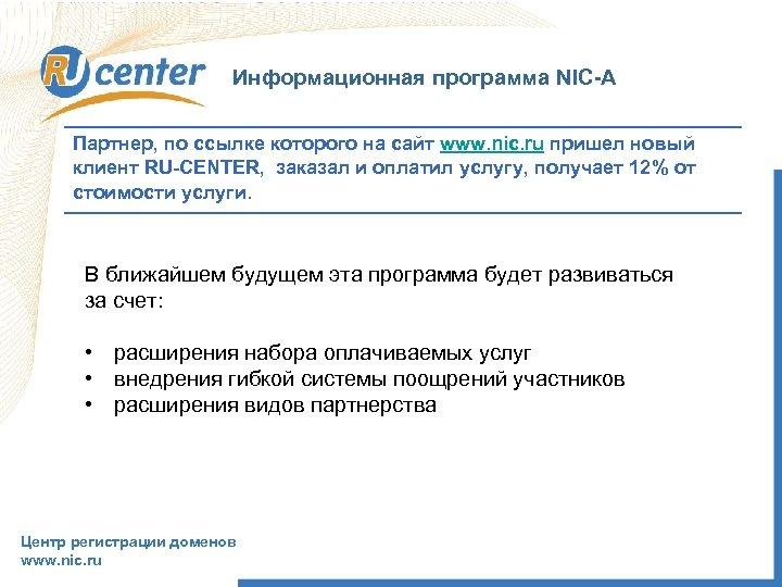 Информационная программа NIC-A Партнер, по ссылке которого на сайт www. nic. ru пришел новый