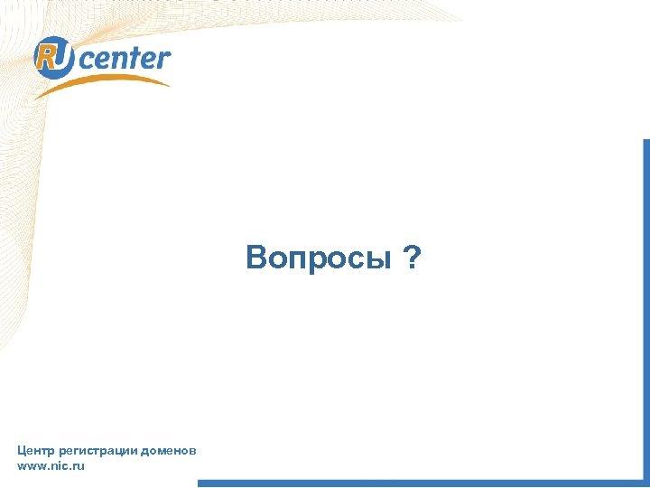 Не делегированы highway РБК Центр регистрации доменов www. nic. ru Вопросы ? продажа