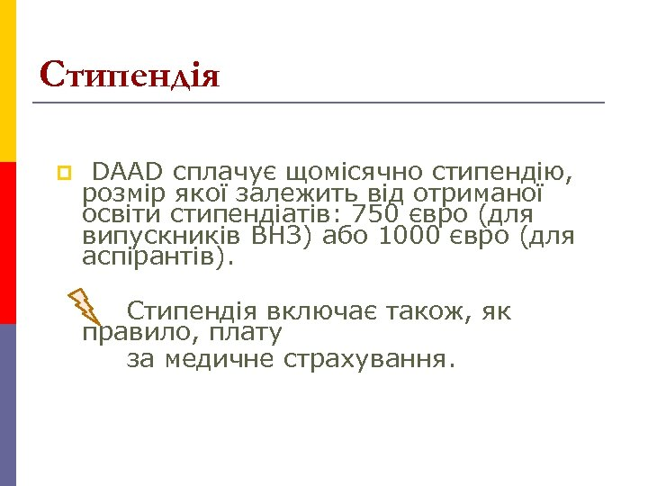 Стипендія p DAAD сплачує щомісячно стипендію, розмір якої залежить від отриманої освіти стипендіатів: 750