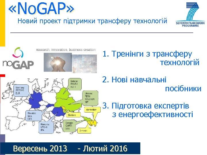 «No. GAP» Новий проект підтримки трансферу технологій 1. Тренінги з трансферу технологій 2.