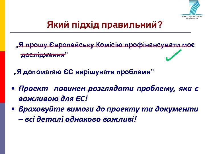 """Який підхід правильний? """"Я прошу Європейську Комісію профінансувати моє дослідження"""" """"Я допомагаю ЄС вирішувати"""
